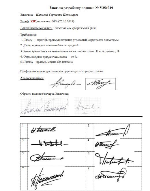 Разработка личной подписи онлайн Тюмень